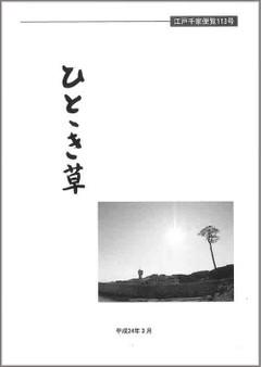 Hitotoki113_2